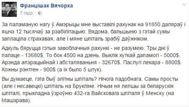 Реальные цены на медицину в США беларусы, будущее, медицина, сша, факты