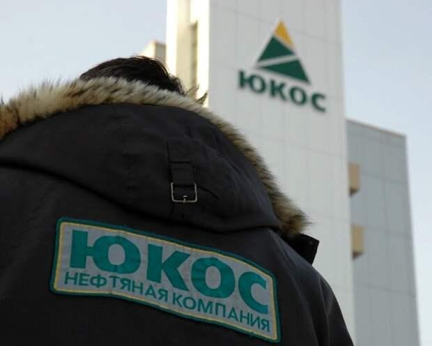 Россия просит приостановить исполнение решений суда Гааги по иску ЮКОСа
