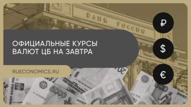 Банк России понизил курсы иностранных валют на выходные