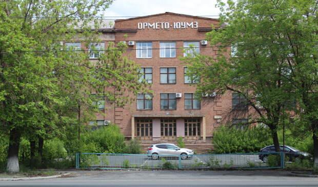 Завод ОРМЕТО-ЮУМЗ продают со«скидкой» втреть миллиарда рублей