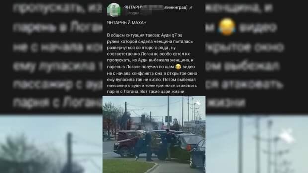 Хозяйка Audi устроила драку на проезжей части в Калининграде и попала на видео