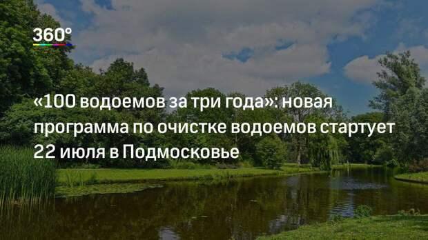 «100 водоемов за три года»: новая программа по очистке водоемов стартует 22 июля в Подмосковье