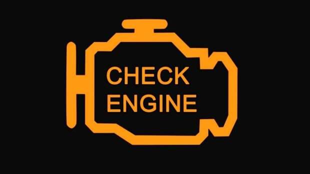Check engine - основной индикатор неисправности двигателя. | Фото: northsideauto.net.au
