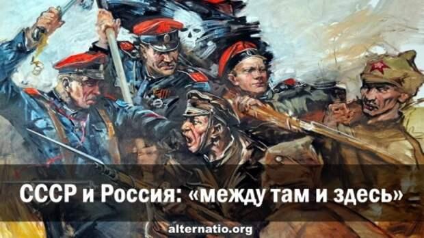 СССР и Россия: «между там и здесь