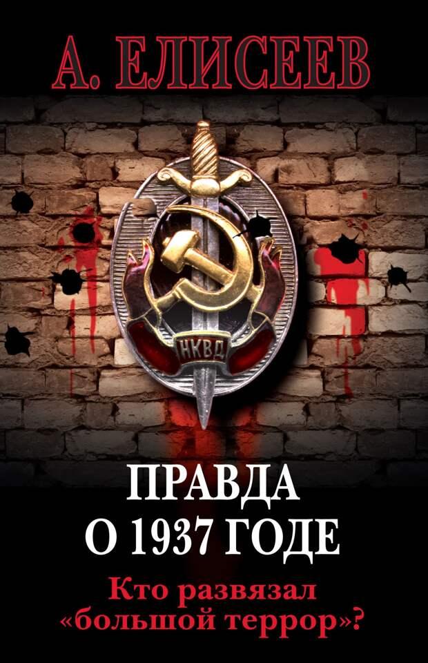 Необычный взгляд историка на личность Сталина