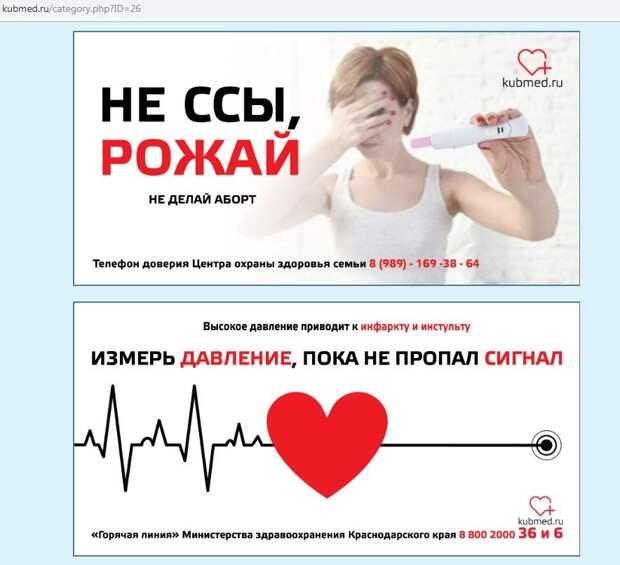 «Не ссы, рожай»: Посетителям больниц Краснодара предлагают странную социальную рекламу