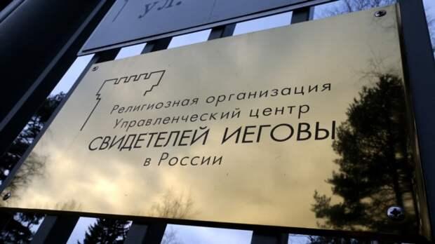 В Кузбассе после обысков у Свидетелей Иеговы задержаны двое жителей