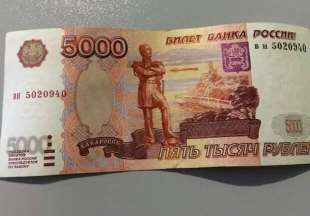 Не поднял пять рублей – заработал пять тысяч