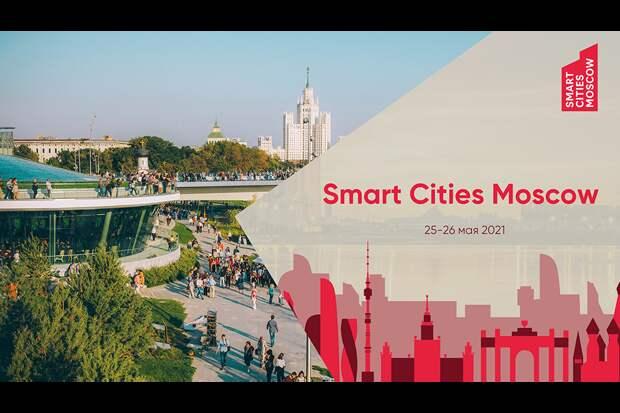 Smart Cities Moscow станет площадкой для дискуссий о развитии умных городов