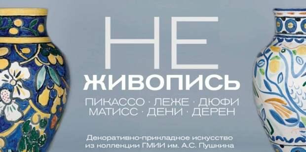 ВПушкинском музее покажут декоративное искусство Пикассо иМатисса