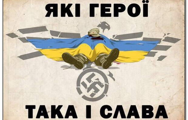 Украинский чиновник призвал не стесняться и открыто гордиться сотрудничеством с гитлеровцами