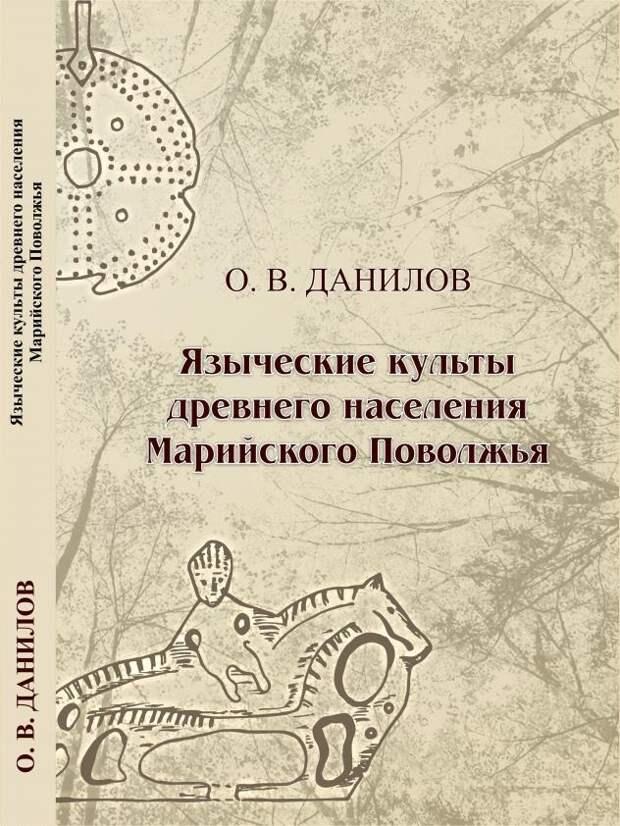 Языческие культы древнего населения Марийского Поволжья