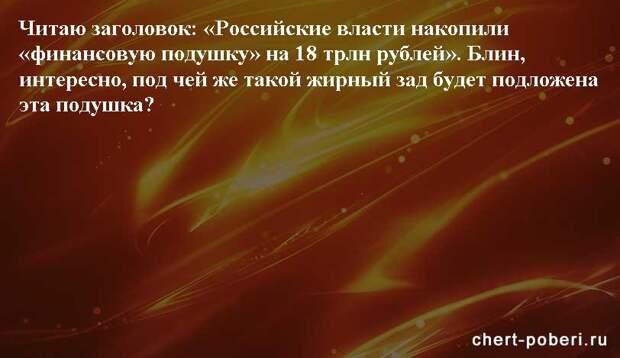 Самые смешные анекдоты ежедневная подборка chert-poberi-anekdoty-chert-poberi-anekdoty-48130111072020-18 картинка chert-poberi-anekdoty-48130111072020-18