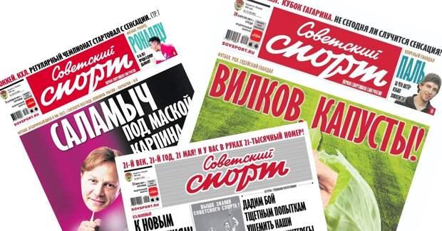 «Советский спорт» могут обанкротить по заявлению налоговиков