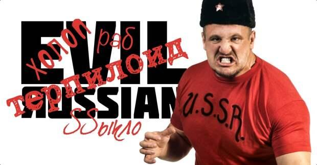 Швед разгромил сериал Netflix: «злые русские» уже всех достали