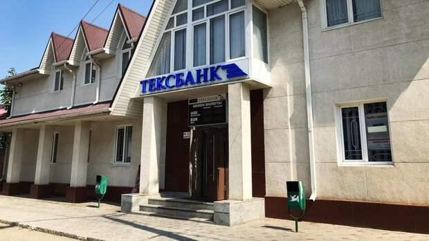 ЦБ аннулировал лицензию АО«Тексбанк»