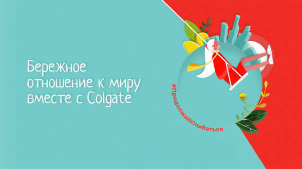 """Colgate запускает новую кампанию """"Бережное отношение к миру вместе с Colgate"""""""