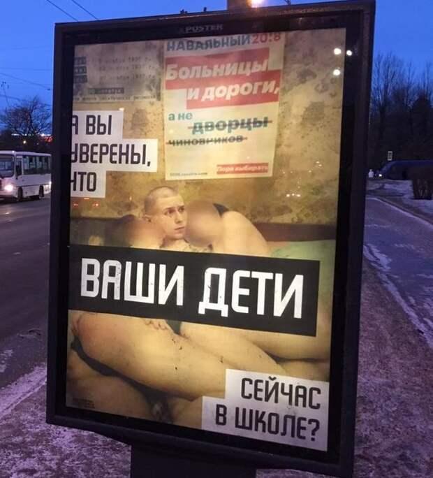 В Петербурге появилась реклама по мотивам задержания активиста движения «Весна»