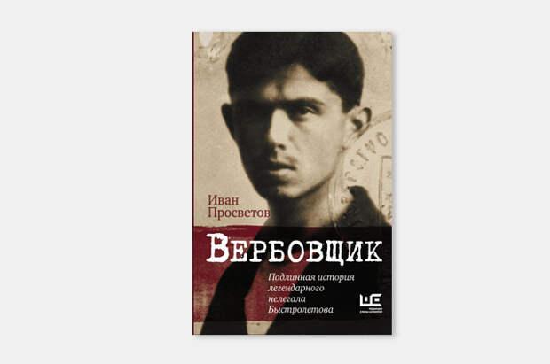 Предисловие и первая глава из романа Ивана Просветова «Вербовщик»