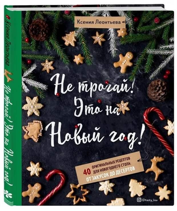 Ксения Леонтьева: «Не трогай! Это на Новый год!»