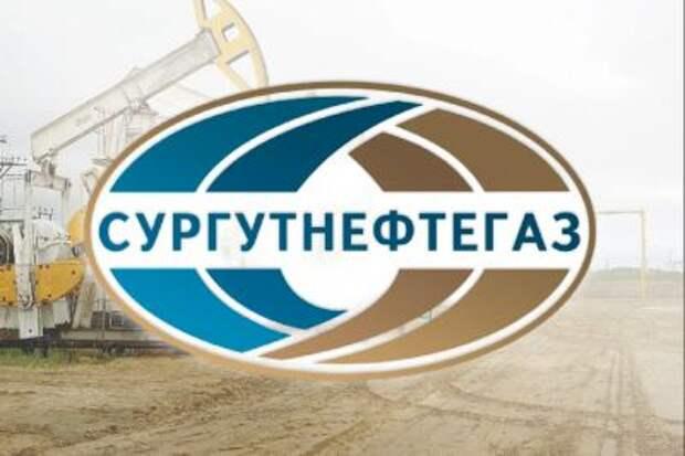 """Совет директоров """"Сургутнефтегаза"""" 18 мая обсудит дивиденды-2020"""