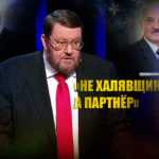 Сатановский пояснил, чем окончится «союз» Лукашенко и Киева против России