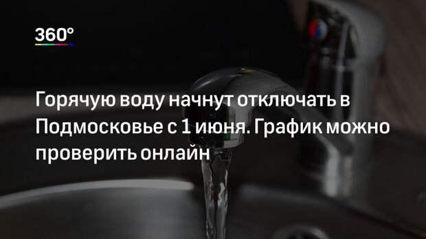 Горячую воду начнут отключать в Подмосковье с 1 июня. График можно проверить онлайн