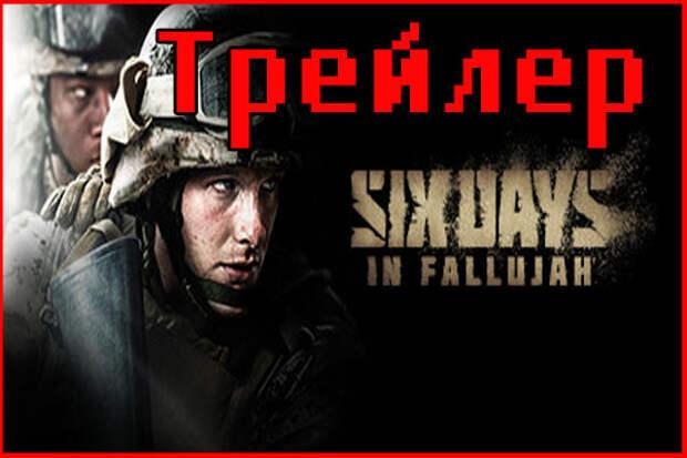 Трейлер Six Days in Fallujah