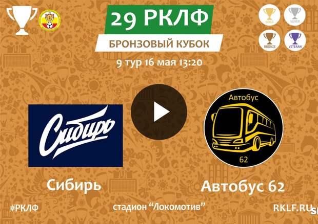 29 РКЛФ Бронзовый Кубок Сибирь - Автобус 62 0:0