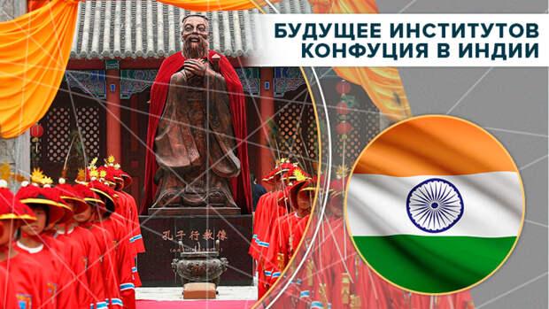 Будущее Институтов Конфуция в Индии