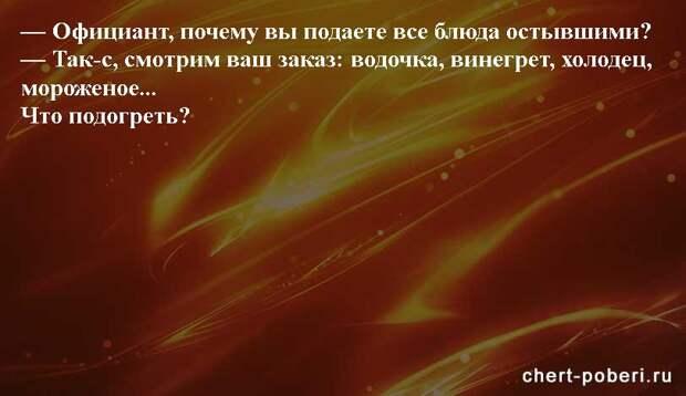 Самые смешные анекдоты ежедневная подборка chert-poberi-anekdoty-chert-poberi-anekdoty-44090812052021-2 картинка chert-poberi-anekdoty-44090812052021-2