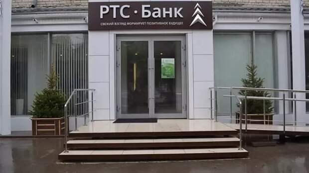Центральный Банк России отозвал лицензию у «РТС-Банк» г. Тольятти