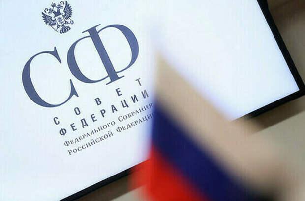 Денонсацию налогового соглашения с Нидерландами обсудят в Совете Федерации
