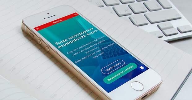 В Москве упростили доступ к электронной медкарте для горожан