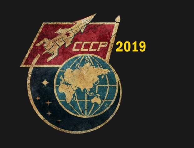 Каким мог стать СССР в 2019 году, если бы не распался