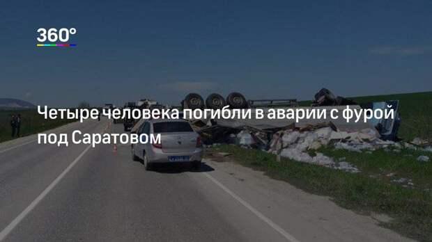 Четыре человека погибли в аварии с фурой под Саратовом