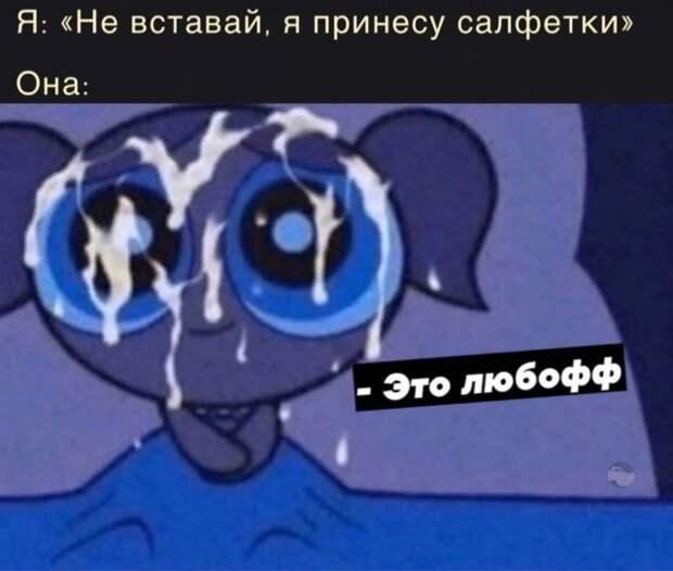 """Мемы и приколы про """"это"""""""