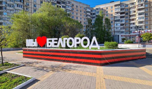 ВБелгороде в День Победы откроется выставка огородах воинской славы