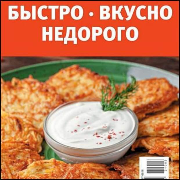 Домашний повар №5, май 2021