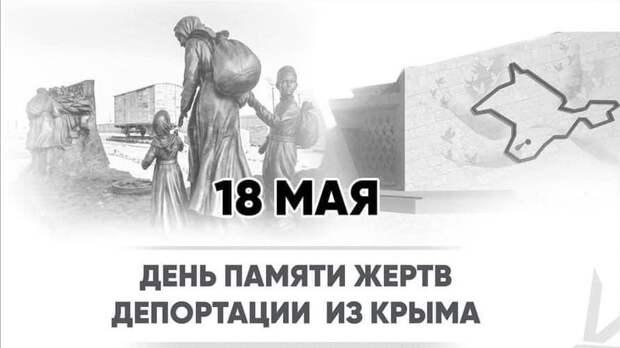Заместитель главы администрации города Бахчисарая Арсен Аблаев о Дне памяти жертв депортации