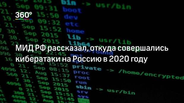 МИД РФ рассказал, откуда совершались кибератаки на Россию в 2020 году