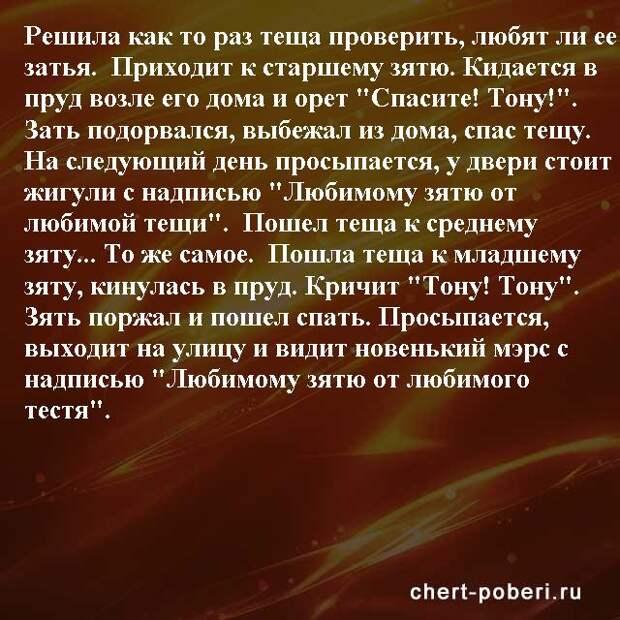 Самые смешные анекдоты ежедневная подборка chert-poberi-anekdoty-chert-poberi-anekdoty-48130111072020-14 картинка chert-poberi-anekdoty-48130111072020-14