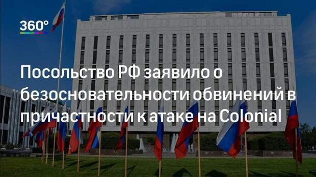 Посольство РФ заявило о безосновательности обвинений в причастности к атаке на Colonial