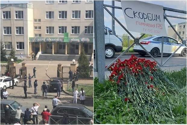 Трагедия в Казанской школе. Кто виноват?
