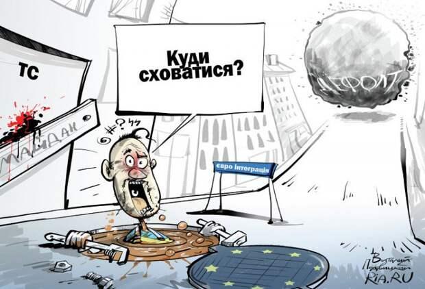 Пожалел Запад Украину…