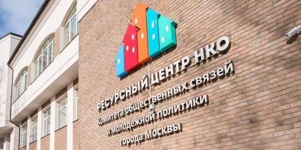 Наталья Сергунина рассказала о поддержке социально ориентированных НКО. Фото: mos.ru