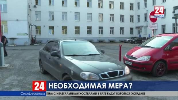 Почему парковку перед шестой симферопольской клинической больницей закрыли?
