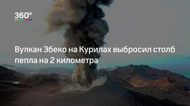 Вулкан Эбеко на Курилах выбросил столб пепла на 2 километра