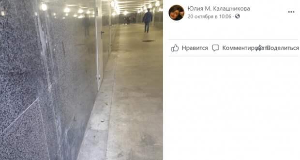 Подземный переход на Беговой помоют