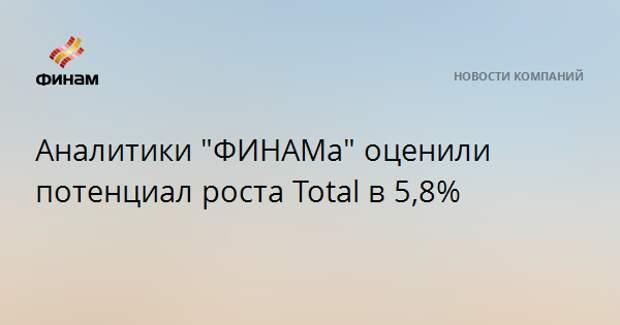 """Аналитики """"ФИНАМа"""" оценили потенциал роста Total в 5,8%"""